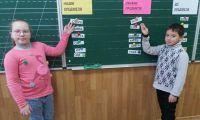 Уроки рідної мови у 2-А класі